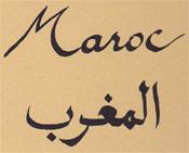 Maroc chez l 39 habitant s jour linguistique arabe chez les - Chambre chez l habitant marrakech ...